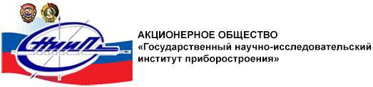 ГосНИИП